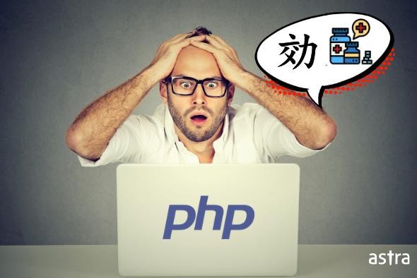 PHP Japanese Keyword Hack & Pharma/Viagra Hack